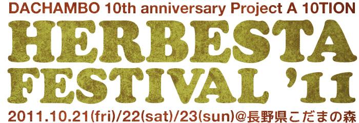 DACHAMBO 10th anniversary Project A 10TION HERBESTA FESTIVAL '11 2011.10.21(fri)/22(sat)/23(sun) @長野県こだまの森